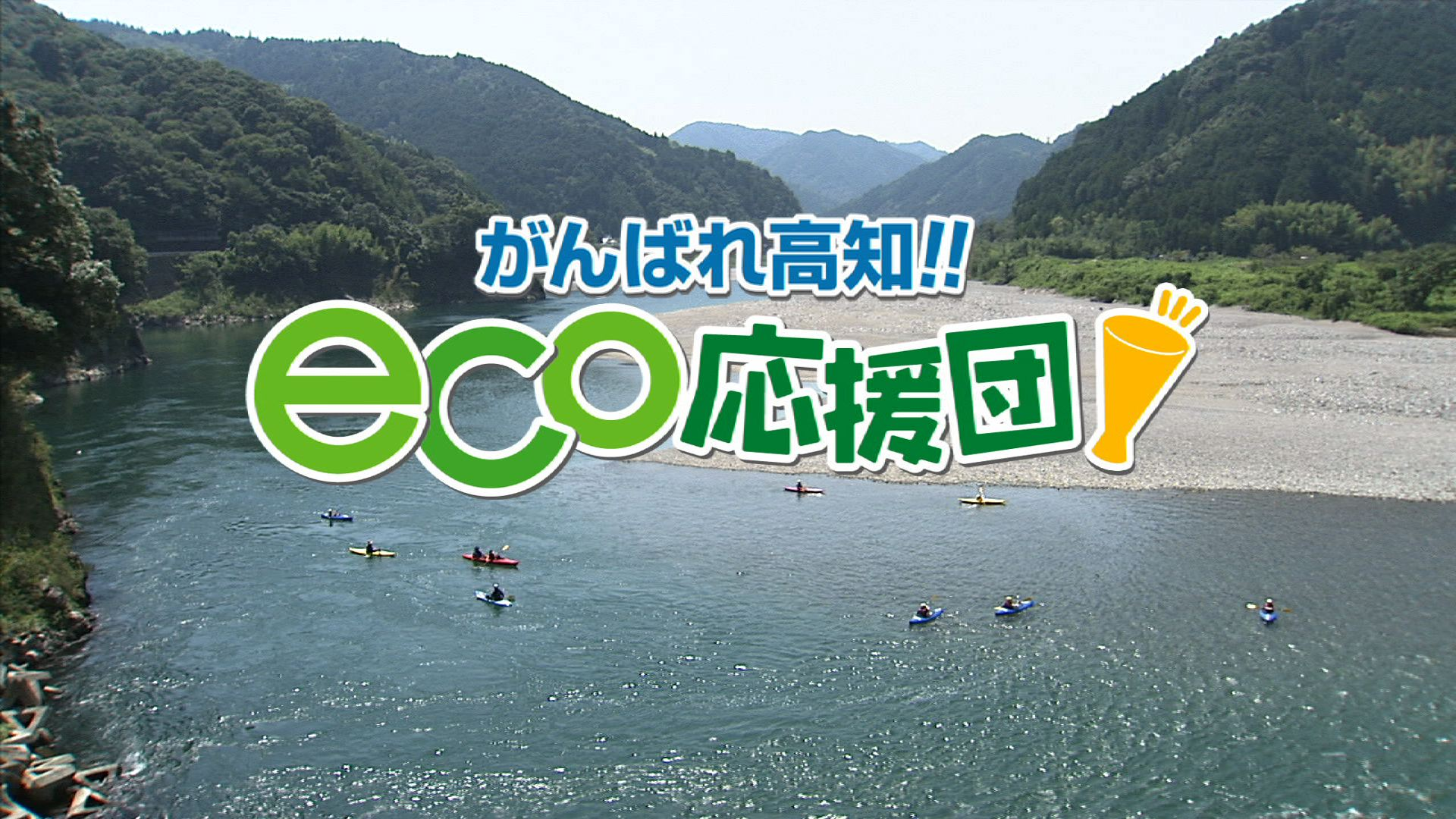 がんばれ高知!eco応援団