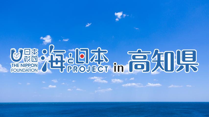 海と日本PROJECTin高知県