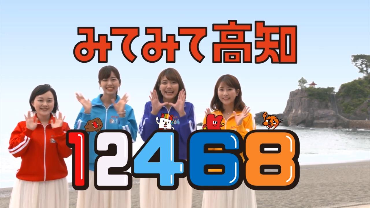 みてみて高知12468キャンペーン