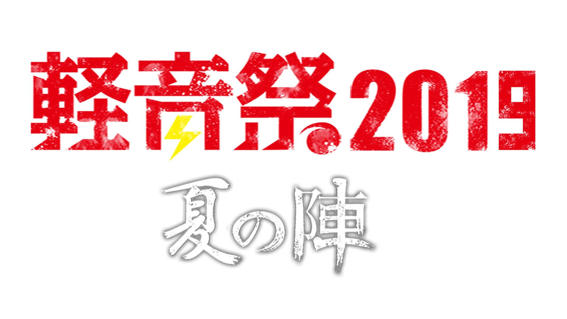 軽音祭2019