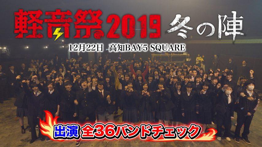軽音祭2019 冬の陣