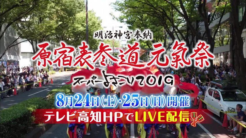 原宿表参道元氣祭り スーパーよさこい ライブ配信
