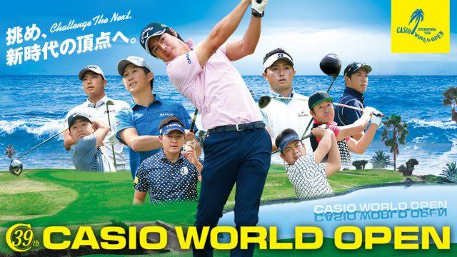 CASIO WORLD OPEN カシオワールドオープン2019