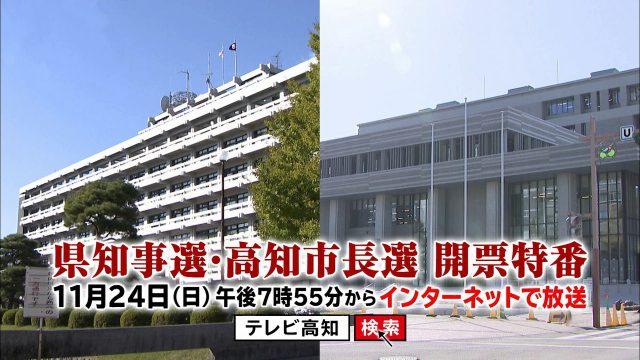 高知県知事選挙・高知市長選挙 特設サイト