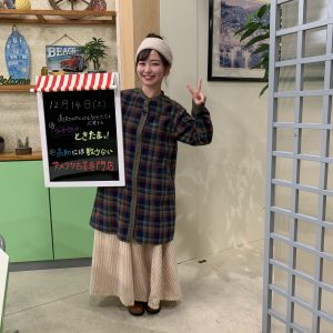 12月14日のあさコレ!