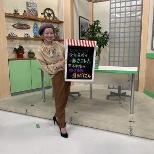 12月28日のあさコレ!