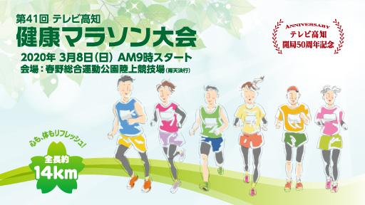 第41回 テレビ高知 健康マラソン大会