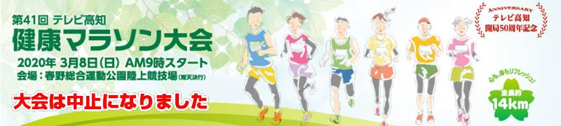 第41回テレビ高知健康マラソン大会 中止のお知らせ