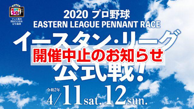 イースタン・リーグ公式戦 埼玉西武ライオンズvs読売ジャイアンツ