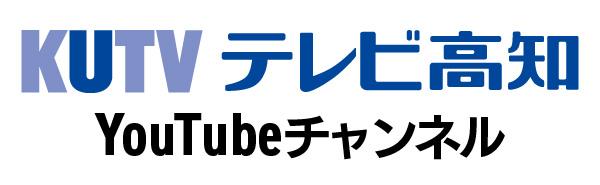 テレビ高知YouTube