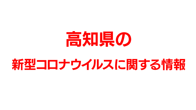 高知県の新型コロナウイルスに関する情報