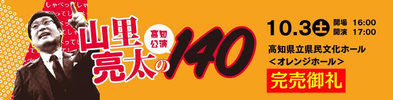 山里亮太の140 高知公演