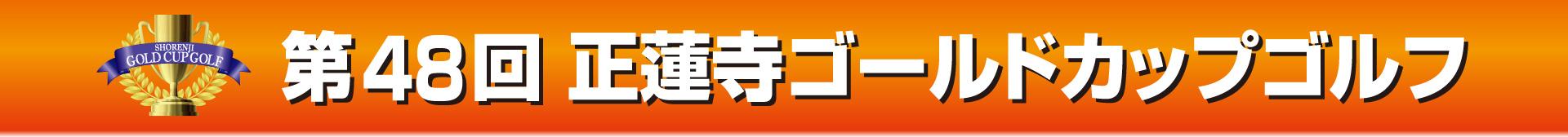 正蓮寺ゴールドカップ