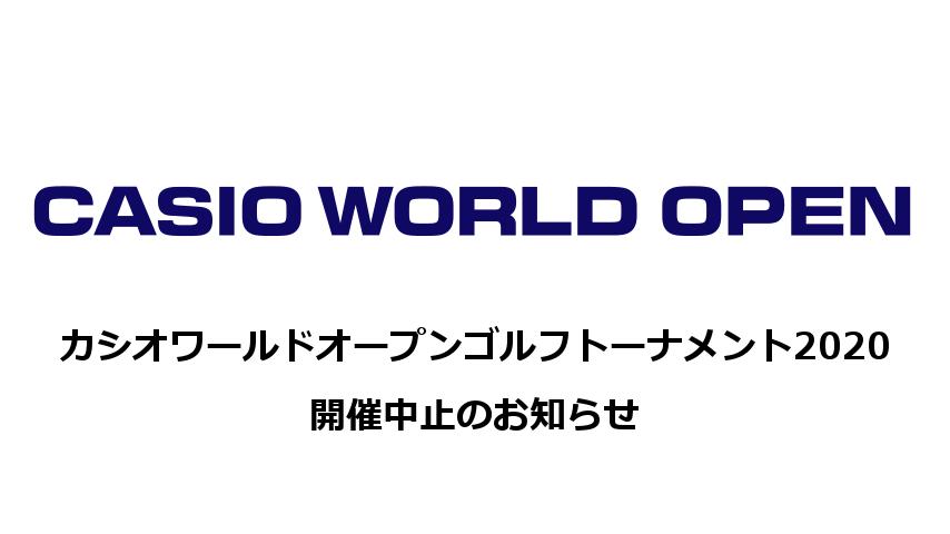 「カシオワールドオープン ゴルフトーナメント2020」 開催中止のお知らせ