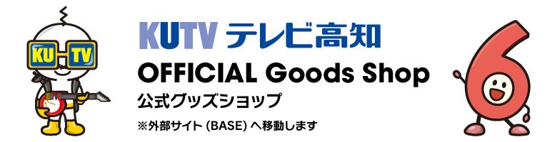 KUTVテレビ高知 OFFICIAL Goods Shop