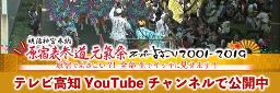 原宿表参道元氣祭 スーパーよさこい2001-2019~生でイッキに見せます!~
