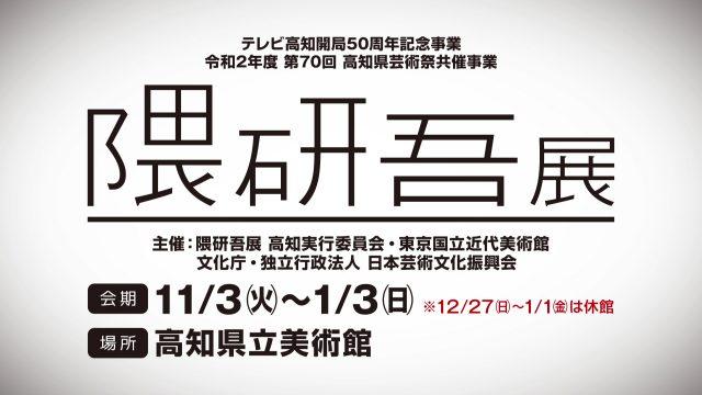 隈研吾展 新しい公共性をつくるための🐱の5原則