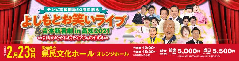 よしもとお笑いライブ&吉本新喜劇in高知2021 ~M1チャンピオンがやってきた!~