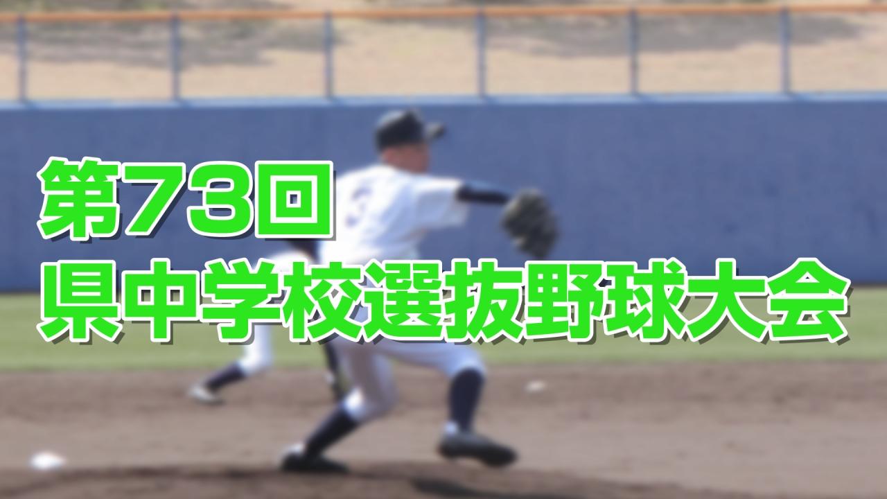 第73回高知県中学校選抜野球大会 兼 第38回全日本少年軟式野球高知県予選大会