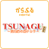 TSUNAGU~高知家の底チカラ~