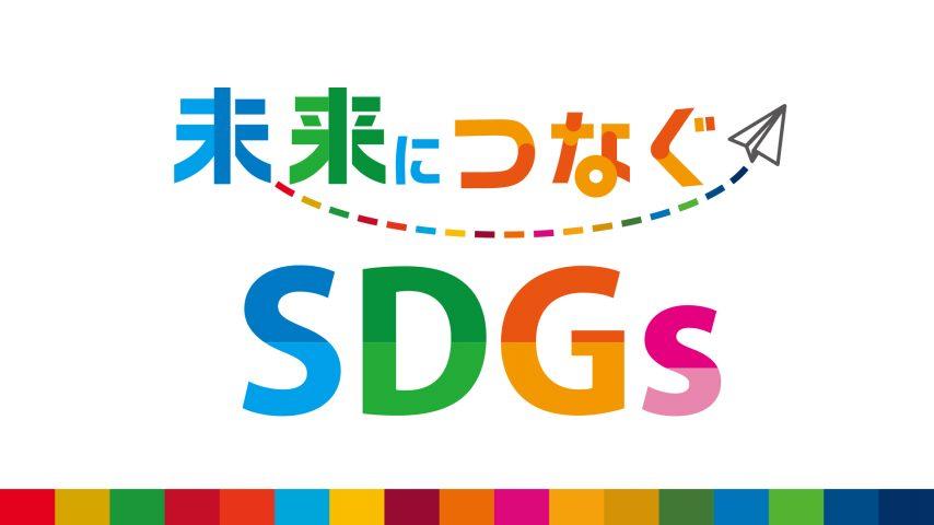 KUTVテレビ高知SDGメディアコンパクト加盟