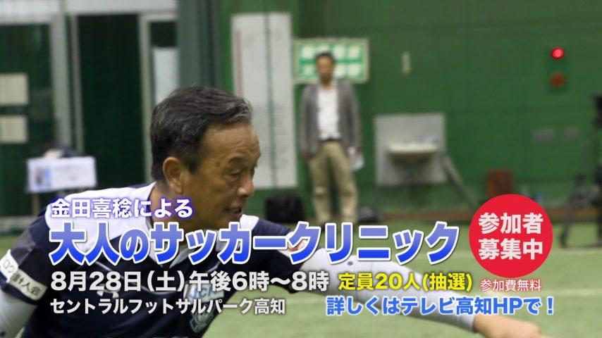金田喜稔による大人のサッカークリニック