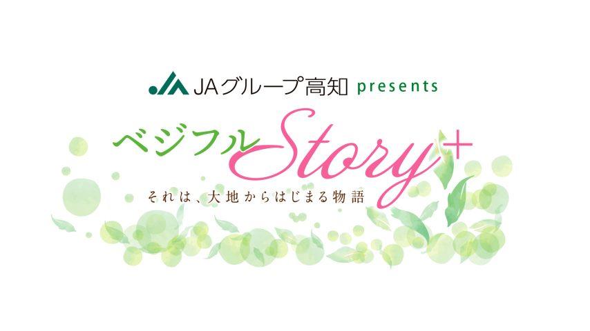 ベジフルStory+